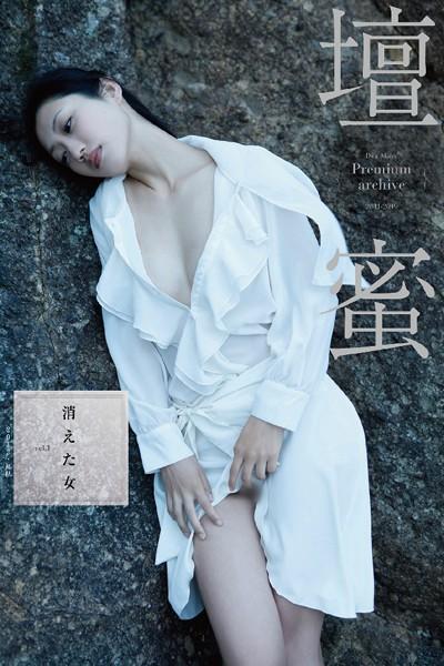 壇蜜 消えた女 vol.1 2011-2019 Premium archive デジタル写真集
