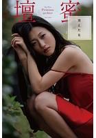 壇蜜 消えた女 vol.2 2011-2019 Premium archive デジタル写真集