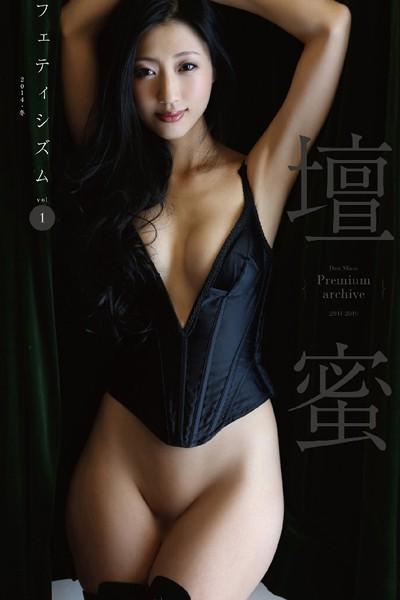 壇蜜 フェティシズム vol.1 2011-2019 Premium archive デジタル写真集