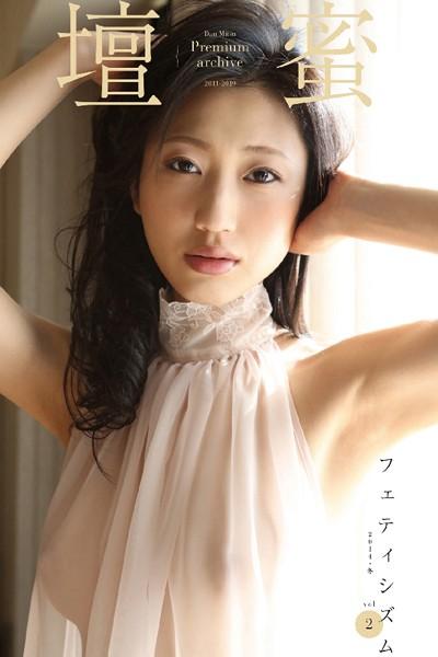 壇蜜 フェティシズム vol.2 2011-2019 Premium archive デジタル写真集