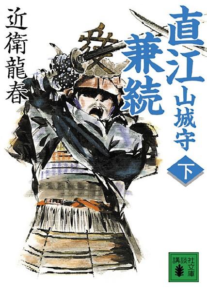 直江山城守兼続 (下)