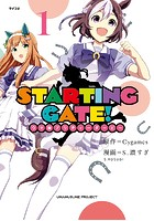 STARTING GATE! ―ウマ娘プリティーダービー―【期間限定試し読み増量版】