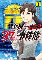 金田一37歳の事件簿【期間限定試し読み増量版】