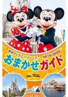 東京ディズニーリゾートおまかせガイド