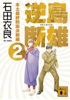 逆島断雄 本土最終防衛決戦編 2