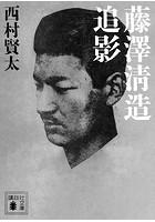 藤澤清造追影