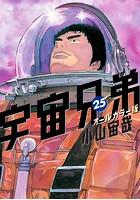 宇宙兄弟 オールカラー版 (25)