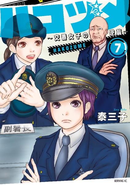 ハコヅメ〜交番女子の逆襲〜 7