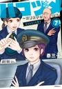 ハコヅメ〜交番女子の逆襲〜 (7)