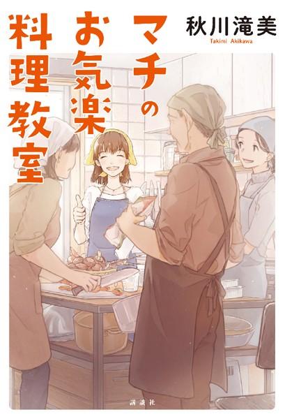 マチのお気楽料理教室