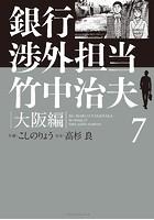 銀行渉外担当 竹中治夫 大阪編 7