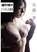 佐藤夢「純潔の裸身 vol.1」 週刊現代デジタル写真集