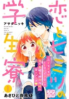 恋とヒミツの学生寮 プチデザ(単話)