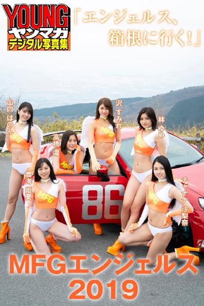MFGエンジェルス2019「エンジェルス、箱根に行く!」 ヤンマガデジタル写真集