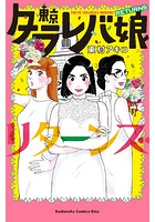 東京タラレバ娘 リターンズ【期間限定試し読み増量版】