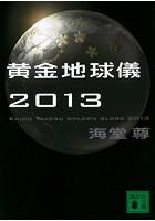 黄金地球儀 2013【電子特典付き】