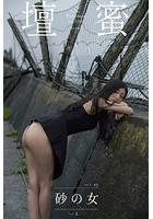 壇蜜 砂の女 vol.1 2011-2019 Premium archive デジタル写真集