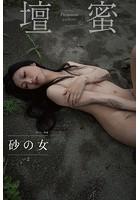 壇蜜 砂の女 vol.2 2011-2019 Premium archive デジタル写真集