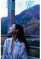 壇蜜 わけありな旅 vol.2 2011-2019 Premium archive デジタル写真集
