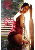 壇蜜 わけありな旅 vol.3 2011-2019 Premium archive デジタル写真集