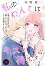 私のわんこはキスを待てない[comic tint]分冊版 1