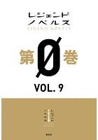 レジェンドノベルス 第0巻 VOL.9 2019年6月版
