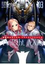 機動戦士ガンダム Twilight AXIS 3