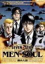 SEVEN☆STAR MEN SOUL (7)