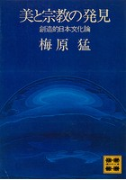 美と宗教の発見 創造的日本文化論