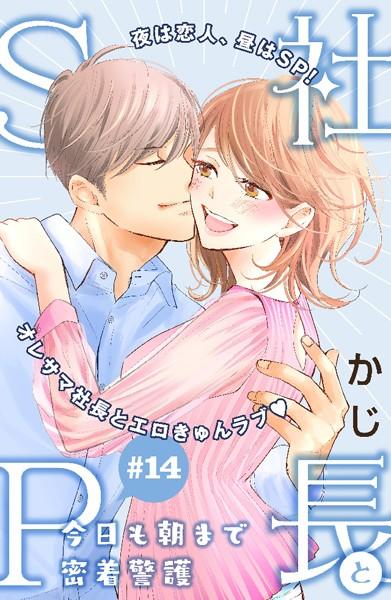 社長とSP 〜今日も朝まで密着警護〜[comic tint]分冊版 14