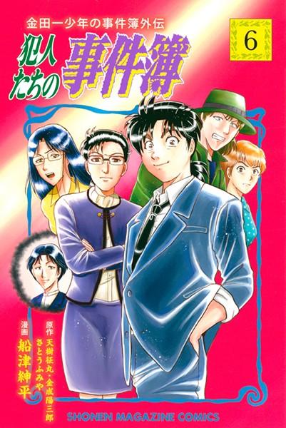 金田一少年の事件簿外伝 犯人たちの事件簿 (6)