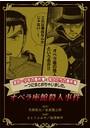 金田一少年の事件簿と犯人たちの事件簿 一つにまとめちゃいました。 1巻 オペラ座館殺人事件