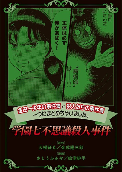 金田一少年の事件簿と犯人たちの事件簿 一つにまとめちゃいました。 2巻 学園七不思議殺人事件