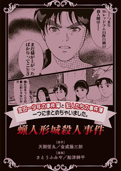 金田一少年の事件簿と犯人たちの事件簿 一つにまとめちゃいました。 3巻 蝋人形城殺人事件