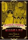 金田一少年の事件簿と犯人たちの事件簿 一つにまとめちゃいました。 4巻 秘宝島殺人事件