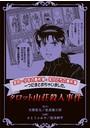 金田一少年の事件簿と犯人たちの事件簿 一つにまとめちゃいました。 6巻 タロット山荘殺人事件