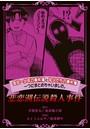 金田一少年の事件簿と犯人たちの事件簿 一つにまとめちゃいました。 7巻 悲恋湖伝説殺人事件