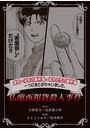金田一少年の事件簿と犯人たちの事件簿 一つにまとめちゃいました。 9巻 仏蘭西銀貨殺人事件