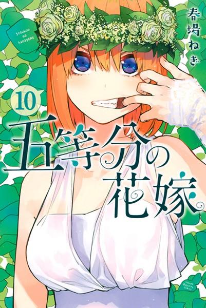 五等分の花嫁 (10)