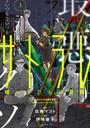 サトラレ〜嘘つきたちの憂鬱〜 3