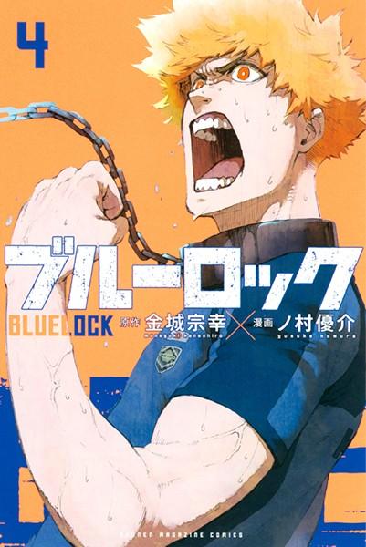 ブルーロック (4)