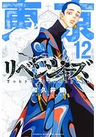 東京卍リベンジャーズ (12)