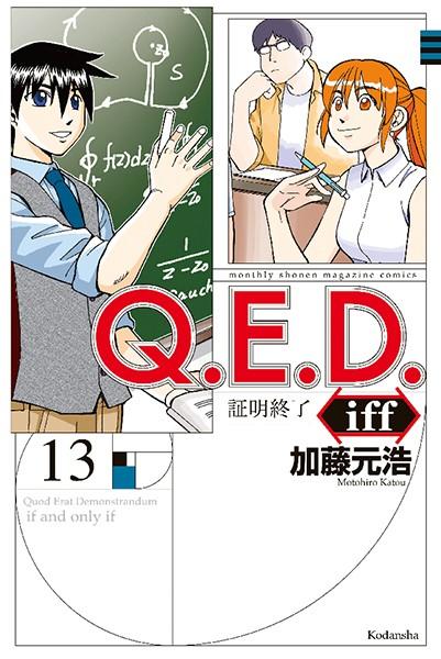 Q.E.D.iff ―証明終了― 13