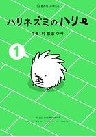 ハリネズミのハリー【期間限定試し読み増量版】