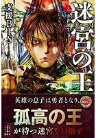 迷宮の王 (2) 勇者誕生 電子書籍特典付き