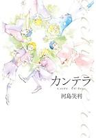カンテラ【期間限定試し読み増量版】