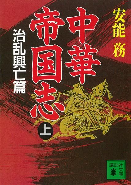 中華帝国志 (上) 治乱興亡篇