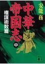 中華帝国志 (中) 権謀術数篇