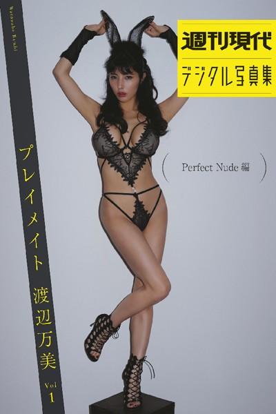 『プレイメイト 渡辺万美 vol.1 Perfect Nude編』 週刊現代デジタル写真集