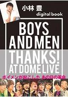 小林 豊デジタル版 BOYS AND MEN THANKS! AT DOME LIVE